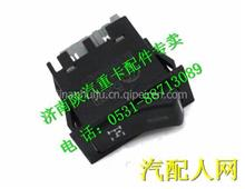 DZ9200581025陕汽德龙新M3000原厂取力器翘板开关/DZ9200581025