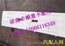 812W61150-0110汕德卡C7H散热器面罩装饰板 /812W61150-0110