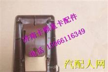 WG1684570003汕德卡C7H上卧铺托架左护罩/WG1684570003