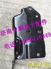 810W62910-0225汕德卡C7H导流板左支架/810W62910-0225