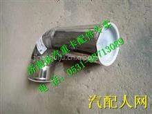 DZ97259534015陕汽德龙X3000中冷出气管/DZ97259534015