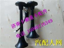 WG9000270001汕德卡C7H双音气喇叭/WG9000270001