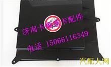 811W62410-0073重汽豪沃T7H原厂过线盒防护罩过线盒盖/811W62410-0073