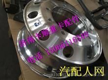 WG9925610010汕德卡C7H锻造铝合金车轮总成/WG9925610010