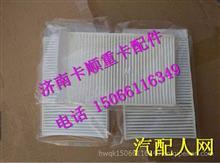 WG1664820010中国重汽豪沃T7H空调滤芯/WG1664820010