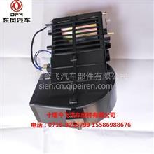 供应东风紫罗兰EQ1230驾驶室鼓风机总成8104.6B2-010-A/ 81N48B-01020