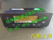 DZ91189585302陕汽德龙M3000暖风控制面板/DZ91189585302