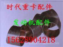 潍柴发动机连杆衬套/潍柴发动机凸轮轴衬套/61500030077
