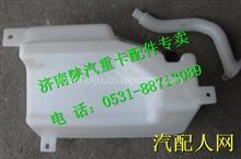 DZ14251740030陕汽德龙X3000洗涤液壶总成 /DZ14251740030