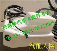 DZ14251740030陕汽德龙X3000洗涤液壶总成/DZ14251740030