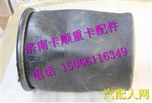WG9925528010汕德卡C7H后桥气囊总成/WG9925528010