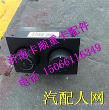WG1608828070重汽新黄河C5B空调控制面板 /WG1608828070