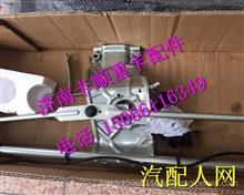 WG1661740022中国重汽豪沃T7H原厂雨刮连杆及电机总成/WG1661740022