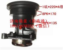 612600061364潍柴WD615斯太尔发动机冷却水泵