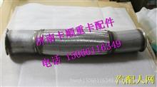 712W15204-0025汕德卡C7H金属软管总成/712W15204-0025