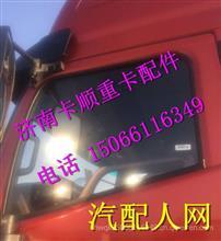 WG1684337032汕德卡C7H左车门玻璃总成/WG1684337032