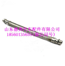 WG9918360184重汽豪沃A7不锈钢波纹管总成(400mm)/WG9918360184