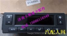 WG1682827010重汽新斯太尔D7B空调控制面板/WG1682827010