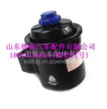 WG9925470033重汽豪沃A7动力转向油罐总成/WG9925470033