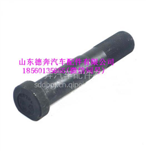 WG9970340008重汽斯太尔车轮螺栓/WG9970340008