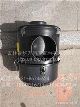 一汽解放J6M空滤壳/1109010A40A