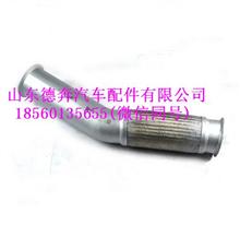 WG9925549120重汽豪沃A7金属软管/WG9925549120