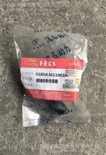 华菱重卡CAMC华菱星马汉马发动机曲轴转角传感器 华菱驾驶室价格/618DA3611002A