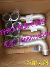 201V06302-0643重汽豪沃T7H节温器出水管 /201V06302-0643