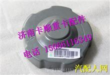 WG9925550003重汽豪沃T7H金属燃油箱锁盖总成/ WG9925550003