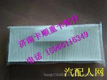 711W61900-0050中国重汽豪沃T5G驾驶室空调纸滤芯总成/ 711W61900-0050