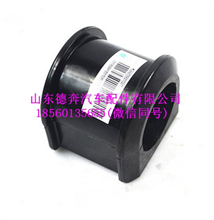 WG9925682102重汽豪沃A7前稳定杆轴承/WG9925682102