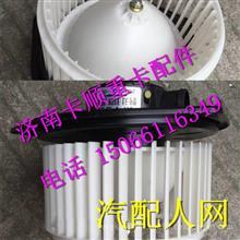 8103C1200-040重汽新斯太尔M5G暖风电机 /8103C1200-040