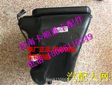 810W26481-6049中国重汽豪沃T5G洗涤器总成/810W26481-6049