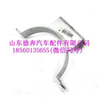 WG9725543007重汽豪沃消声器固定卡箍/WG9725543007