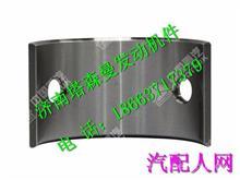 200V04410-0177重汽曼发动机MC11凸轮轴轴瓦/200V04410-0177