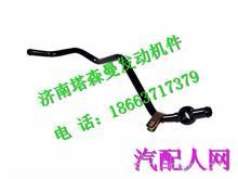 082V06303-5808重汽曼发动机MC07暖风水管/082V06303-5808