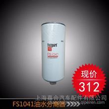 上海弗列加柴油滤清器滤芯FS1041康明斯X15油水分离器3104081/FS01041