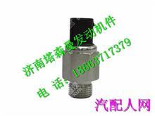 202V27421-0263重汽曼MC11发动机燃油压力传感器/202V27421-0263