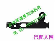 200V25441-0342重汽曼发动机MC11线束支架/200V25441-0342