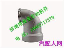 201V09411-0665重汽曼发动机MC11进气弯管/201V09411-0665