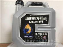 康明斯发动机专用机油/CI-4 20W-50 4L