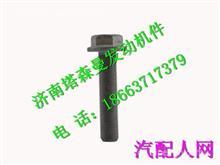 200V90001-0261重汽曼发动机MC11六角头螺栓/200V90001-0261