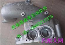 200V06404-0083重汽MC11节温器壳/200V06404-0083