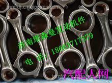 201-02400-6120重汽曼MC11连杆/201-02400-6120