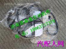 082V96820-1248重汽曼发动机MC07空调皮带/082V96820-1248