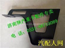 DZ14251870263陕汽德龙X3000侧导流板支架二/DZ14251870263