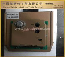 优势供应NT855 K19 K38 K50康明斯系列发电机组调速器 电脑模块 /3044195/3053065
