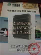 重汽汕德卡SITRAK-C7H驾驶室蓄电池盖  电瓶盖  电器盖/811W41860-6093