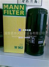 W962曼牌 螺杆式空气压缩机油滤芯 油过滤器芯 油格 AO0901 WD930/W962