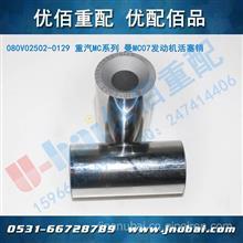 中国重汽HOWO豪沃T7HT5G豪瀚曼MC07发动机配件活塞销/080V02502-0129